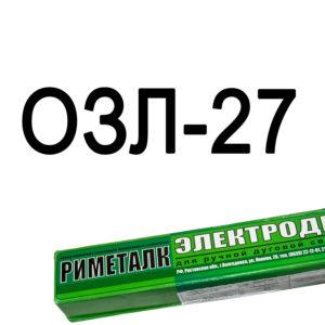 электроды ОЗЛ-27