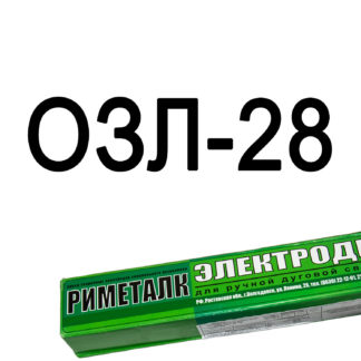 Электроды ОЗЛ-28 Риметалк