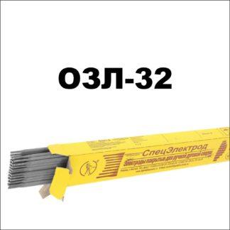 Электроды ОЗЛ-32 Спецэлектрод