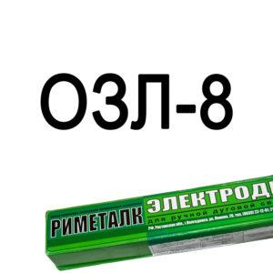 электроды ОЗЛ-8