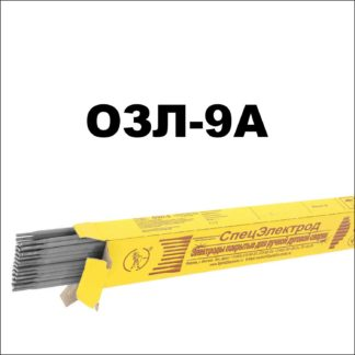 Электроды ОЗЛ-9А Спецэлектрод