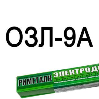 Электроды ОЗЛ-9А Риметалк