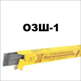 Электроды ОЗШ-1 Спецэлектрод