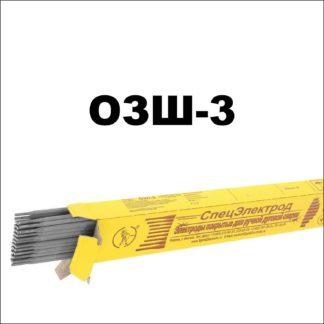 Электроды ОЗШ-3 Спецэлектрод