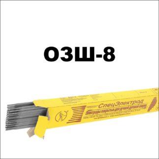 Электроды ОЗШ-8 Спецэлектрод