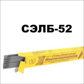 Электроды СЭЛБ-52 Спецэлектрод