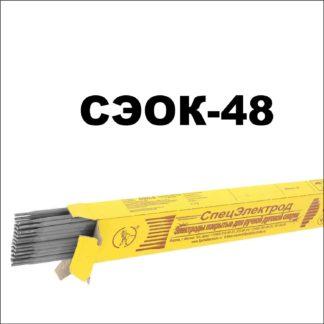 Электроды СЭОК-48 Спецэлектрод
