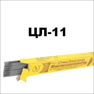 Электроды ЦЛ-11 Спецэлектрод
