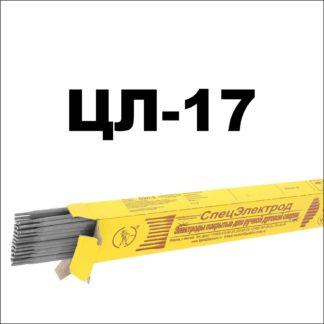Электроды ЦЛ-17 Спецэлектрод