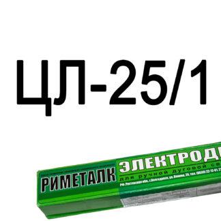 Электроды ЦЛ-25/1 Риметалк