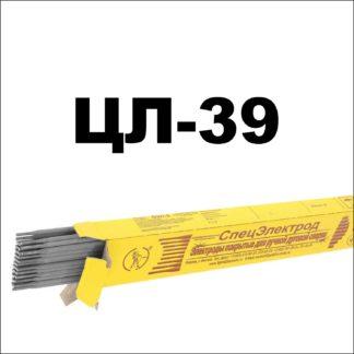 Электроды ЦЛ-39 Спецэлектрод