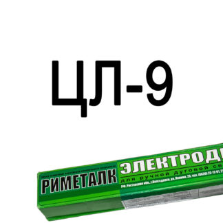 Электроды ЦЛ-9 Риметалк