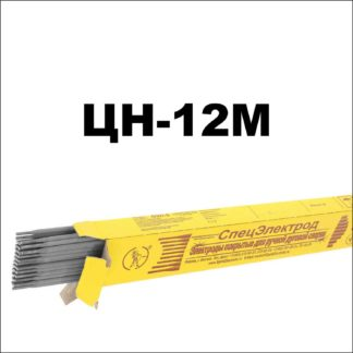 Электроды ЦН-12М Спецэлектрод