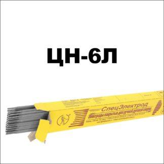 Электроды ЦН-6Л Спецэлектрод