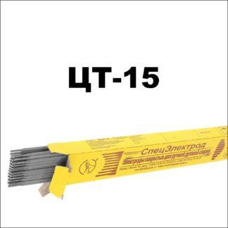 Электроды ЦТ-15 Спецэлектрод