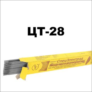 Электроды ЦТ-28 Спецэлектрод