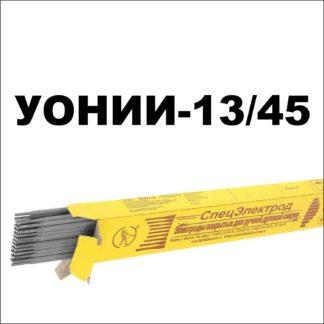 Электроды УОНИ-13/45 Спецэлектрод