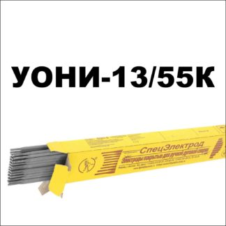 Электроды УОНИ-13/55К Спецэлектрод