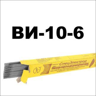 Электроды ВИ-10-6 Спецэлектрод