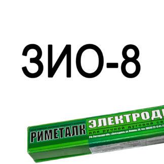 Электроды ЗИО-8 Риметалк
