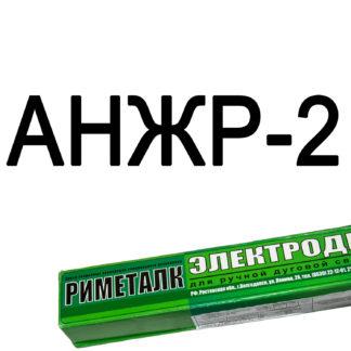 Электроды АНЖР-2 Риметалк