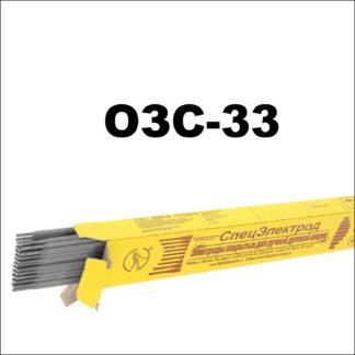Электроды ОЗС-33 Спецэлектрод
